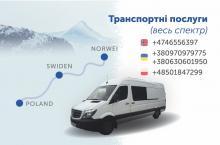 Transport paczek Ukraina-Polska-Szwecja-Norwegia